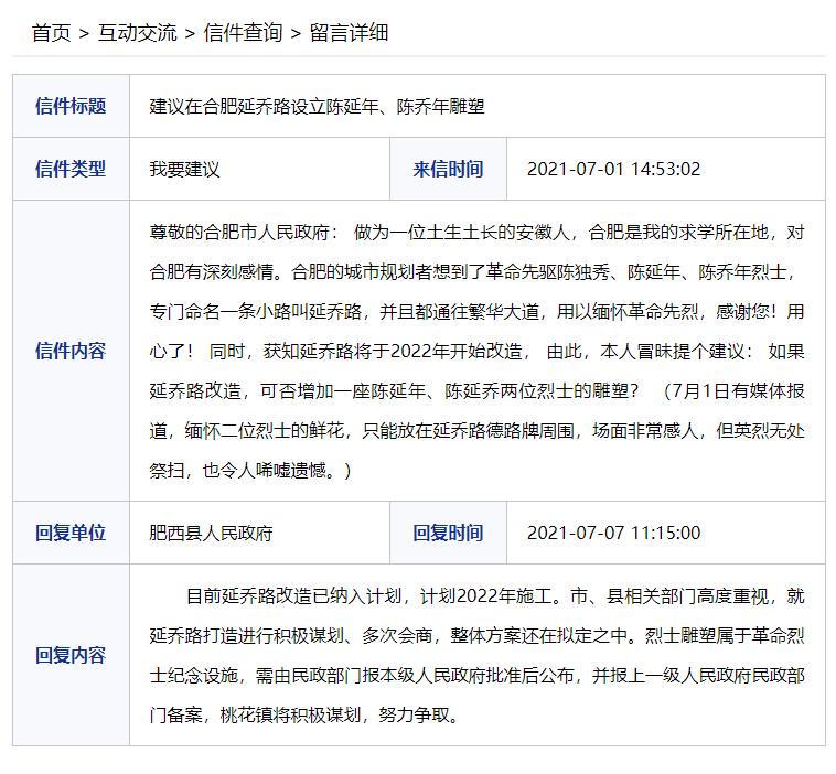 标题:好消息!官方透露,延乔路改造纳入计划