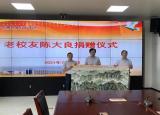 老校友陈大良到宿州职业技术学院捐赠国画