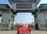 池州学院学子三下乡——调研生态修复,创建美丽中国