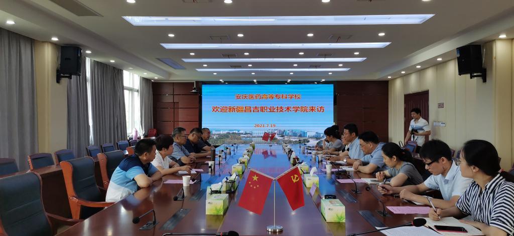 新疆昌吉职业技术学院来安庆医科高等专科学校考察交流