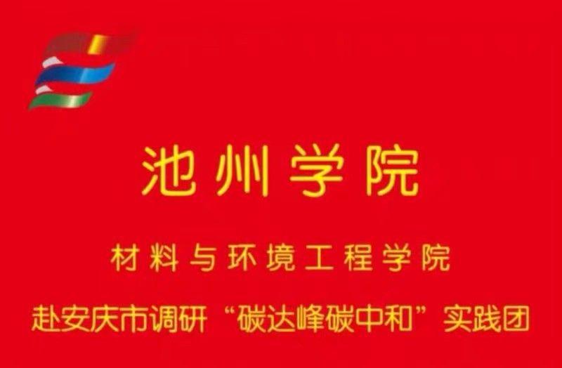 """#创造低碳家园,拥抱碧水蓝天#---赴安庆市调研""""碳达峰碳中和""""实践团"""