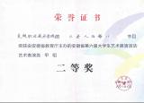 芜湖职业技术学院在安徽省第六届大学生艺术展演活动中喜获佳绩