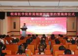 皖南医学院附属铜陵医院签约揭牌仪式隆重举行