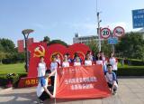 安徽师范大学学子赴芜湖开展三下乡社会实践准备工作