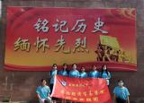 安徽财经大学摩尔钓鱼队赴蚌埠市革命历史陈列馆进行党史学习活动