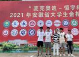 阜阳师范大学信息工程学院食品系学子在2021安徽省大学生金相技能大赛中喜获佳绩