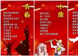 阜阳师范大学信息工程学院一教工党员手绘党建漫画庆祝建党100周年