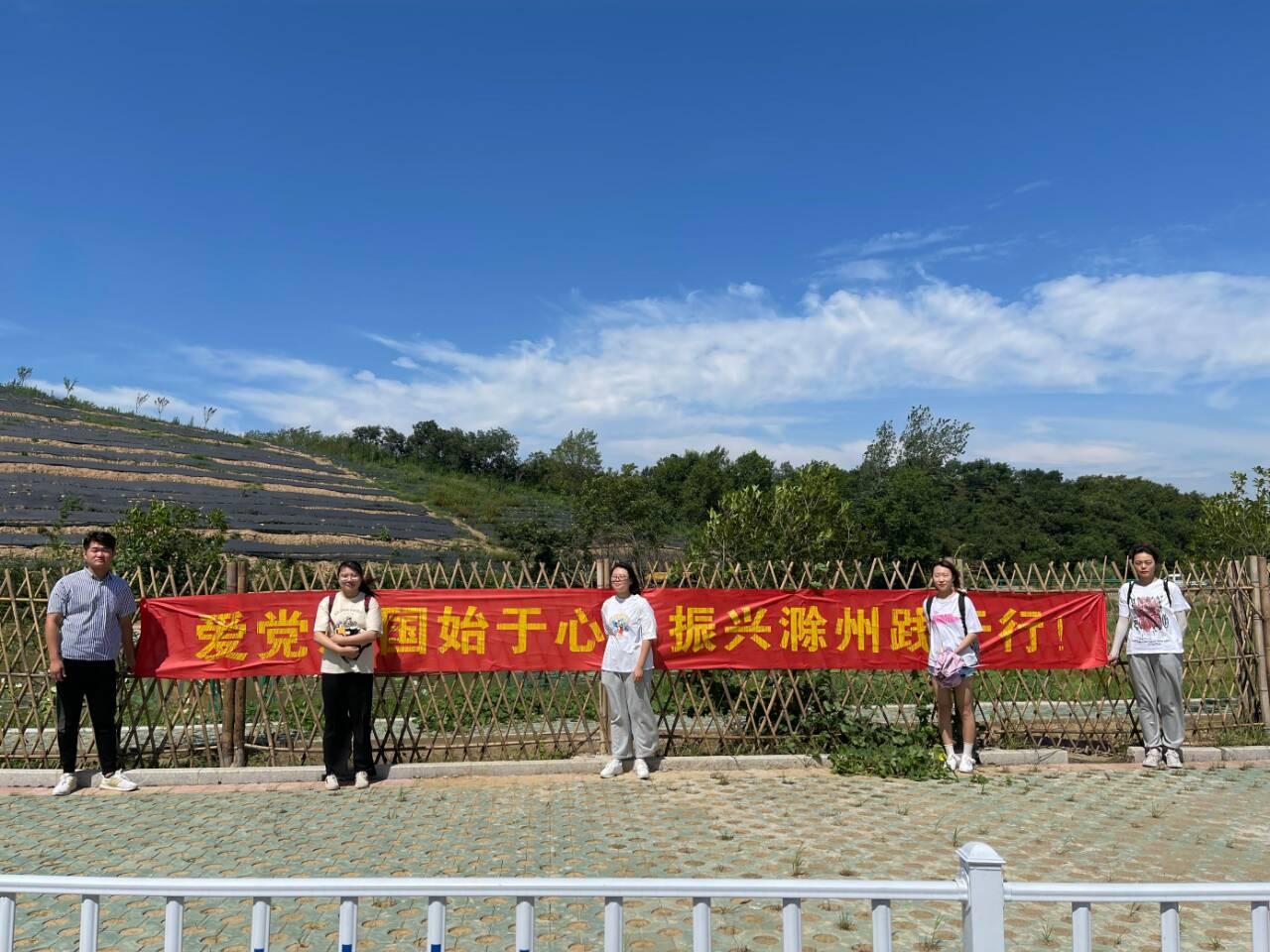 滁州学院学子三下乡:开展促进民宿发展 助力乡村振兴活动
