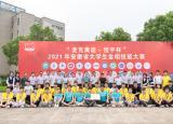铜陵学院成功举办2021年安徽省大学生金相技能大赛