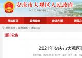 安庆市多家事业单位公开招聘工作人员41名!