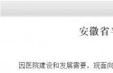 专科可报!安徽省半汤康复医院公开招聘20名工作人员