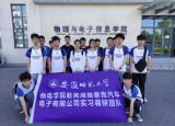 安徽师范大学物电学院赴芜湖埃泰克汽车电子有限公司实习调研实践活动圆满结束