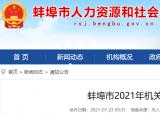 蚌埠市机关事业单位招募大学生就业见习人员