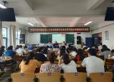 中共六安市城北第二小学支部委员会召开党史学习教育专题组织生活会