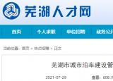 芜湖城泊招聘!物业经理等多个岗位有招聘需求