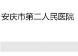 招12人!安庆市第二人民医院招聘临床及影像类专业人员