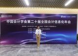 蚌埠工商学院教师参加中国会计学会全国会计信息化年会并作报告