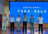 安庆宜秀区教体工会举办第二届教职工中国象棋、掼蛋比赛
