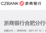 9月30日截止!浙商银行合肥分行招聘金融人才