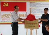 合肥工业大学大学生社会实践基地揭牌仪式