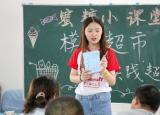 安徽师范大学一缕阳光蜜糖Π递团队三下乡:重逢特色课程,共建爱心教室