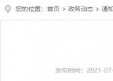 岗位多!滁州市公开招聘102名编外教师