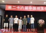 芜湖二中组织部分班主任参加中国班主任大会
