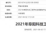 8月6日截止!阜阳科技工程学校选调紧缺教师15名