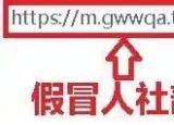 防詐警報再升級!假冒人社部網站,假冒社??ㄦ溄?,切忌上當!
