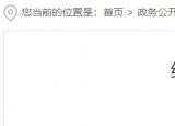 芜湖经开区招募10名就业见习人员,每月2000元补贴!