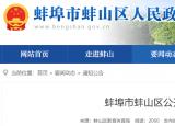 待遇从优!蚌埠市蚌山区招聘高层次优秀教师16名