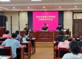 亳州特殊教育学校学校启动师德专题教育