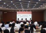 合肥工业大学举办2021年大学生骨干素质拓展项目暑期夏令营活动