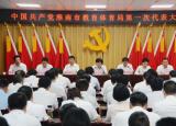 淮南市教育体育局召开第一次党员代表大会