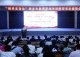 淮北市教育系统开展四史学习教育暨榜样在身边先进典型宣讲