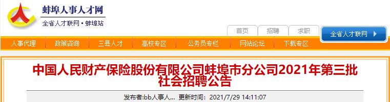 中国人保子公司蚌埠招聘员工1人,本科及以上学历可报