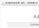 淮南招聘乡村振兴专职工作人员9名,中专学历可报