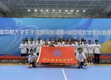 合肥职业技术学院参加第34届中国大学生手球锦标赛暨第2届中国大学生沙滩手球锦标赛