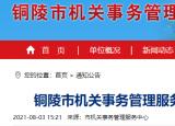 铜陵一政府单位招聘驾驶员4名,报名8月9日截止!