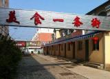 淮北师范大学暑期社会实践——做社会的满天星,聚多彩的职业火