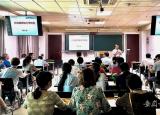 积极获取先进教育教学管理经验 安庆师范大学组织教师赴厦门大学开展专题培训
