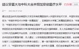 网友建议安徽医科大学与中国科学技术大学合并,官方回应