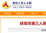蚌埠市招聘医院工作人员3名,8月18日截止报名