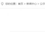 芜湖招聘公办幼儿园教师30名,8月6日报名截止!