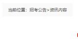 年薪15-22万!中国电信芜湖分公司招聘32人