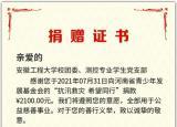 安徽工程大学团百花学雷锋志愿服务团队向河南募捐物资