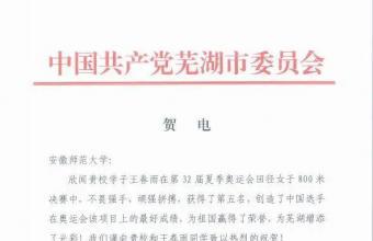 芜湖市委市政府向安师大和王春雨致以祝贺!