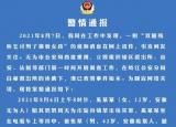 安徽警方通报残疾乞讨男子猥亵女童事件!拘留!