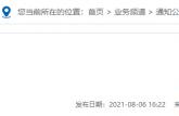 宿州市财政局招聘工作人员8名,8月16日截止报名