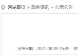 六安招考社区工作人员44名,8月23日至24日报名